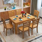木質餐桌 實木餐桌椅組合現代簡約木質餐桌長方形飯桌小戶型家用6人西餐桌igo  傾城小鋪