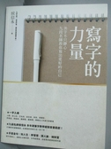【書寶二手書T3/藝術_YEC】寫字的力量_侯信永