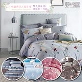 台灣製造吸濕排汗天絲雙人三件式薄床包枕套組-多款任選-夢棉屋