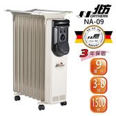 現貨供應 北方 9葉片式恆溫電暖爐 NA-09