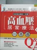 【書寶二手書T3/醫療_XBD】高血壓居家療法一本通_水嵨昇