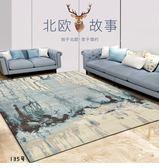 北歐地毯客廳沙發茶幾墊現代簡約臥室床邊地墊滿鋪房間家用 9號潮人館