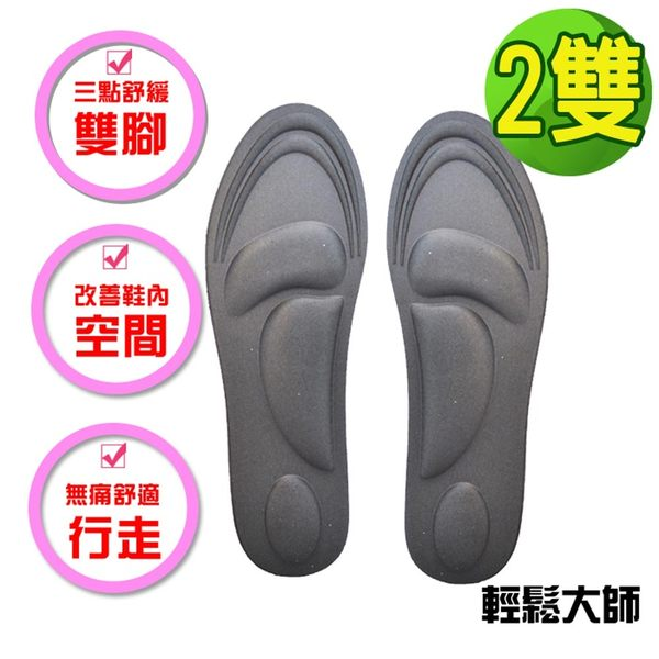 輕鬆大師6D釋壓高科技棉按摩鞋墊男用黑色2雙