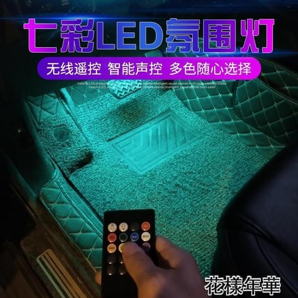 汽車車內燈光裝飾usb腳底車載氛圍燈音樂聲控改裝無線感應內飾燈 花樣年華