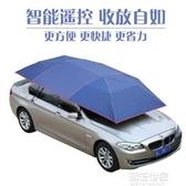 全自動車衣車罩教練車遮陽傘防曬智慧遙控汽車車衣SUV防塵車套MBS『潮流世家』