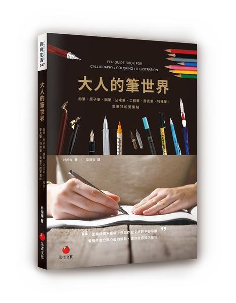 大人的筆世界(鉛筆.原子筆.鋼筆.沾水筆.工程筆.麥克筆.特殊筆愛筆狂的蒐集帖)
