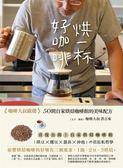 (二手書)烘一杯好咖啡:咖啡大叔嚴選,50間自家烘培咖啡館的美味配方