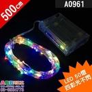 A0961_LED燈串_彩光_50燈_電...
