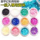 彩繪美甲幻彩貝殼粉(1組12入)
