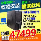 【47499元】全新INTEL第8代I7-8700 3.6G六核8G RAM電源600W+240 SSD硬碟+WIN10防毒