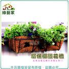 【綠藝家】2尺環保椰纖花槽(2尺陽台花架專用)