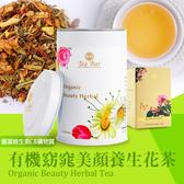 【德國農莊 B&G Tea Bar】有機窈窕美顏養生花茶中瓶 (130g)