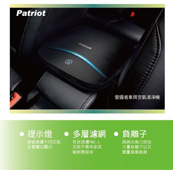 【愛國者】KT-01D 車用空氣清淨機. 汽車精品車充高品質分解有害氣體多功能空氣清淨機