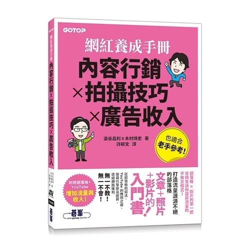 網紅養成手冊(內容行銷x拍攝技巧x廣告收入)