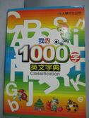 【書寶二手書T7/語言學習_LFY】我的1000字英文字典