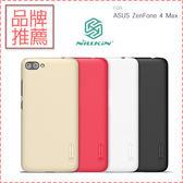 華碩 ZenFone4 Max ZC554KL  手機殼 硬殼 保護殼 防滑 防指紋 NILLKIN 超級護盾 華碩手機殼