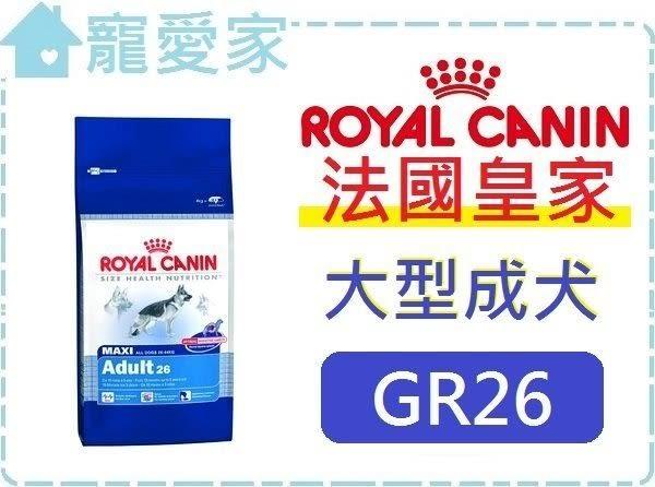 ☆寵愛家☆ROYAL CANIN法國皇家GR26大型成犬10公斤