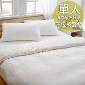 [AnD House]精選舒適素色-單人床包被套3件組_純白