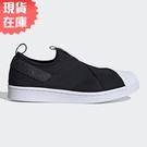 【現貨】ADIDAS SUPERSTAR SLIP-ON 女鞋 繃帶鞋 休閒 貝殼頭 經典 黑【運動世界】FW7051