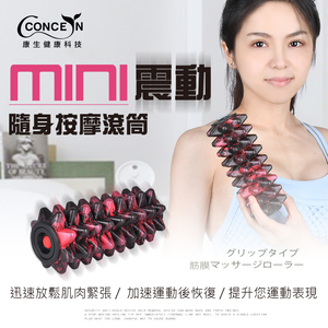 【Concern 康生】mini震動-隨身按摩滾筒-紅黑迷彩