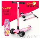 滑板車兒童3-6-14歲小孩2三四輪折疊閃光單腳踏板車滑滑車溜 麥吉良品YYS