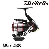 漁拓釣具 DAIWA 19 MG S 2500 [紡車捲線器]