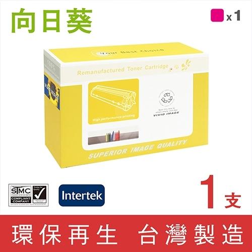 向日葵 for HP CE343A / CE343 / 343A / 651A 紅色 環保碳粉匣/適用 LaserJet Enterprise 700 color MFP M775dn