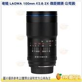 送贈品 老蛙 LAOWA 100mm F2.8 Macro 2X 全幅微距鏡頭公司貨 SONY Canon Nikon用