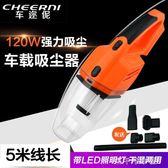 吸塵器幹濕兩用12v大功率120w洗塵器強力帶LED燈消費滿一千現折一百