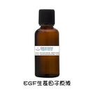 (賦活聖品)EGF生長因子原液-10ml