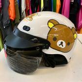 卡通安全帽,雪帽,K825,拉拉熊/#1白,附抗UV-PC安全鏡片