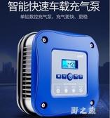 車載充氣泵便攜式12v小轎車汽車用輪胎打氣筒泵電動加氣泵 KV1560 【野之旅】