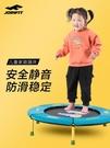 彈跳床 兒童蹦蹦床 家用小孩跳跳床 家庭室內跳床 彈跳無護網健身 米家WJ