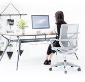 辦公椅 家用電腦椅網布透氣辦公椅人體工學座椅現代簡約學生學習椅子 俏女孩