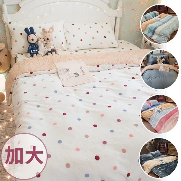 暖暖(加大)法蘭絨床包+雙人被套四件組 多款可選 溫暖過冬 台灣製