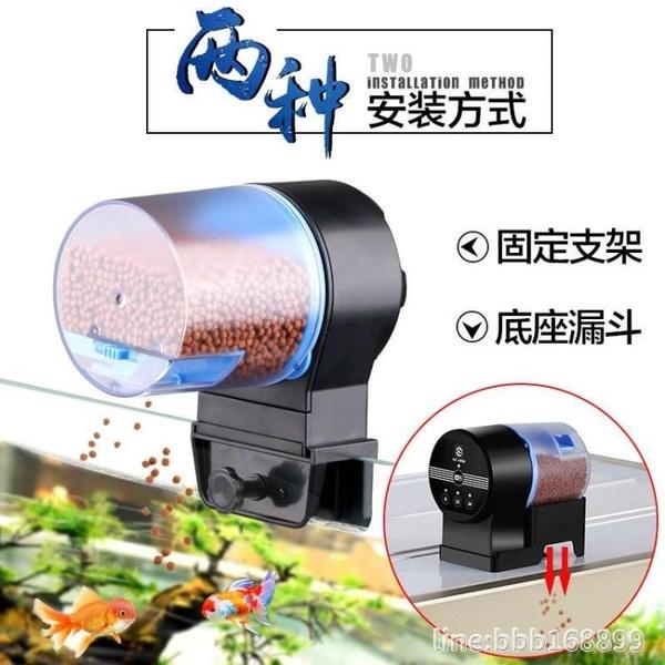 餵食器 森森自動喂食器魚缸自動喂魚投食飼料設備智能水族定時自動喂魚器 城市科技
