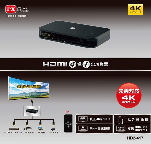 大通HDMI切換器 4進1出HD2-417 四進一出hdmi高畫質 切換分配器4K2K 電視電腦專用