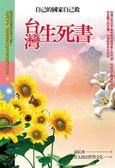 (二手書)台灣生死書:自己的國家自己救