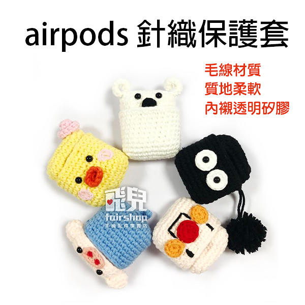 【妃凡】airpods 針織保護套 藍芽耳機保護套 耳機套 防塵套 防髒 防汙 耳機盒套 保護套 163