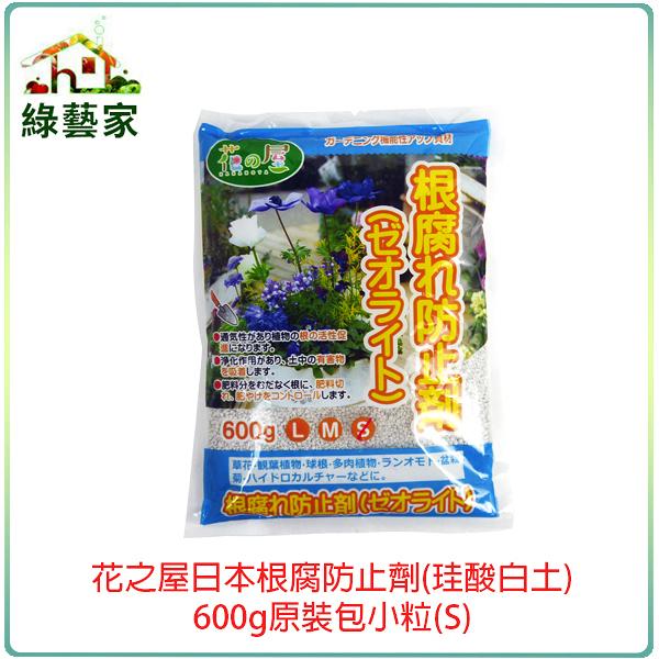 【綠藝家001-A164-S】花之屋日本根腐防止劑(珪酸白土)600g原裝包小粒(S)
