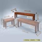 【班尼斯國際名床】~萊斯天然100%全實木(長板凳/餐椅) 160*30*45cm