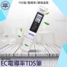 《利器五金》EC電導率TDS筆 水質檢測 水質檢測筆 TDS筆 檢測筆水質監控 TDSEC 水質TDS檢測筆 TDS