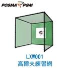POSMA PGM 3M 室內外高爾夫練習網 鐵管架 LXW001-1