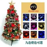 摩達客幸福8尺一般型裝飾綠聖誕樹紅金色系配件100燈LED燈3串粉紅光