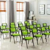培訓椅帶寫字板靠背麻將椅子摺疊學校靠背椅辦公椅學生職員會議椅WY【快速出貨八五折鉅惠】