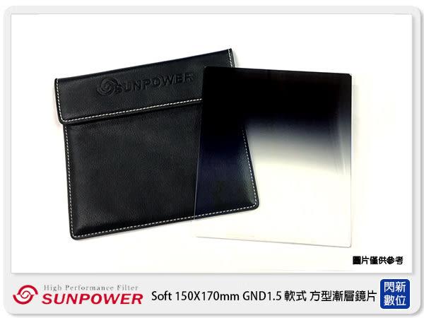 SUNPOWER Soft 150X170mm GND1.5 ND32 軟式 方型漸層鏡(湧蓮公司貨)