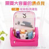 便攜化妝包大容量小號韓國簡約旅行防水洗漱品女手提多功能收納包color shop