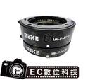 【EC數位】MeiKe 自動接寫環CANON EOS M M3 M2 自動對焦 近攝接寫環 近攝接圈