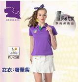 【瑪蒂斯】女款短袖抗UV 紫色POLO衫奈米竹炭排汗衫(百和黑絲絨) GF6501