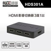[哈GAME族]滿399免運費 可刷卡 伽利略 HDMI影音切換器 三進一出 3進1出 HDS301A 支援1080P/3D輸出